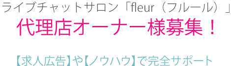 フルール代理店ライブチャットオーナー大募集!!